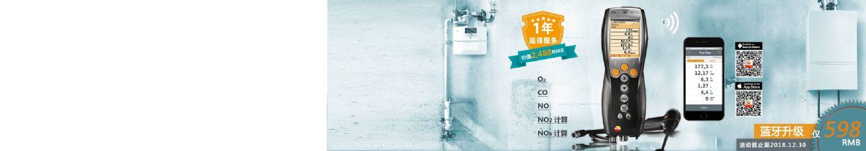 鍋爐低<strong>氮</strong>排放檢測 <br>testo 330 LL <strong>藍牙</strong>升級版