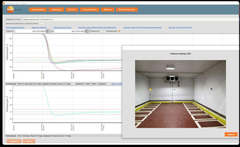 temperaturnoe-kartirovanie-s-testo-mapping-software-2.jpg