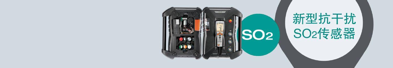 升級SO2抗干擾傳感器 <br/><strong>免費維護保養、固件升級 <br/>交叉干擾測試</strong>