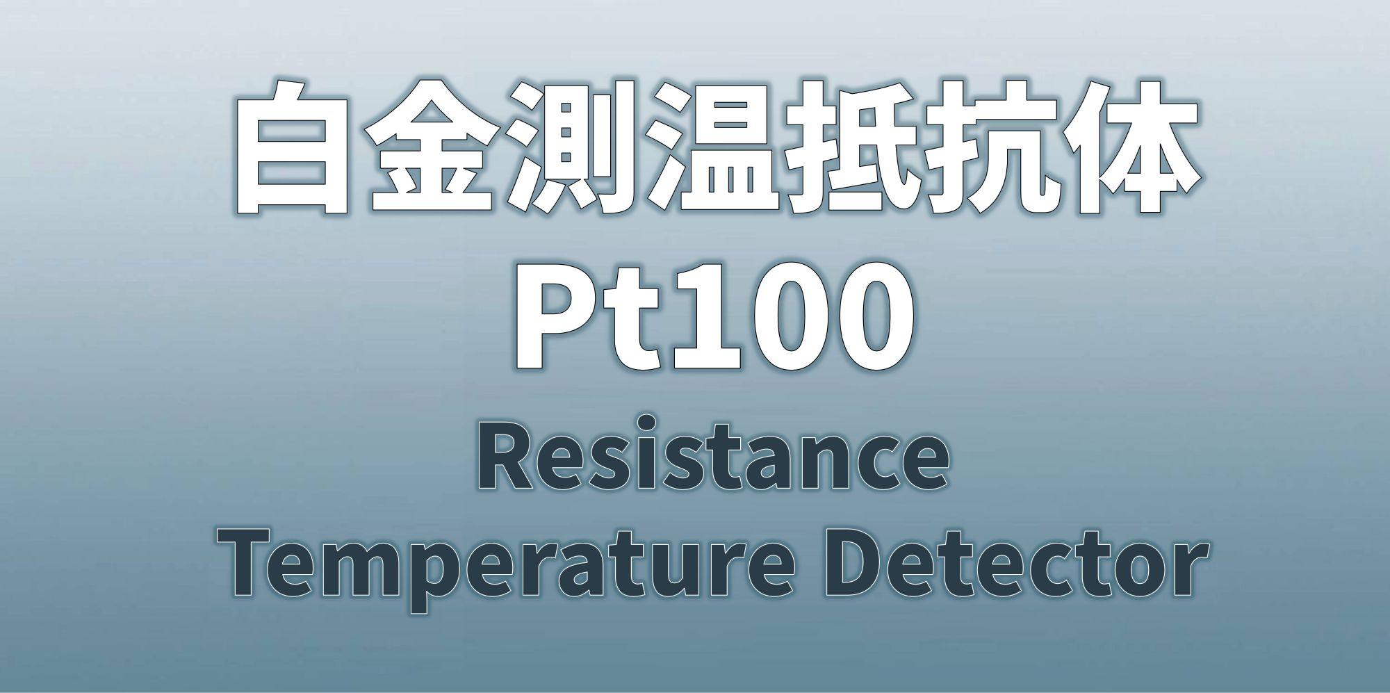 jp_PT100_thmbnail_2.jpg
