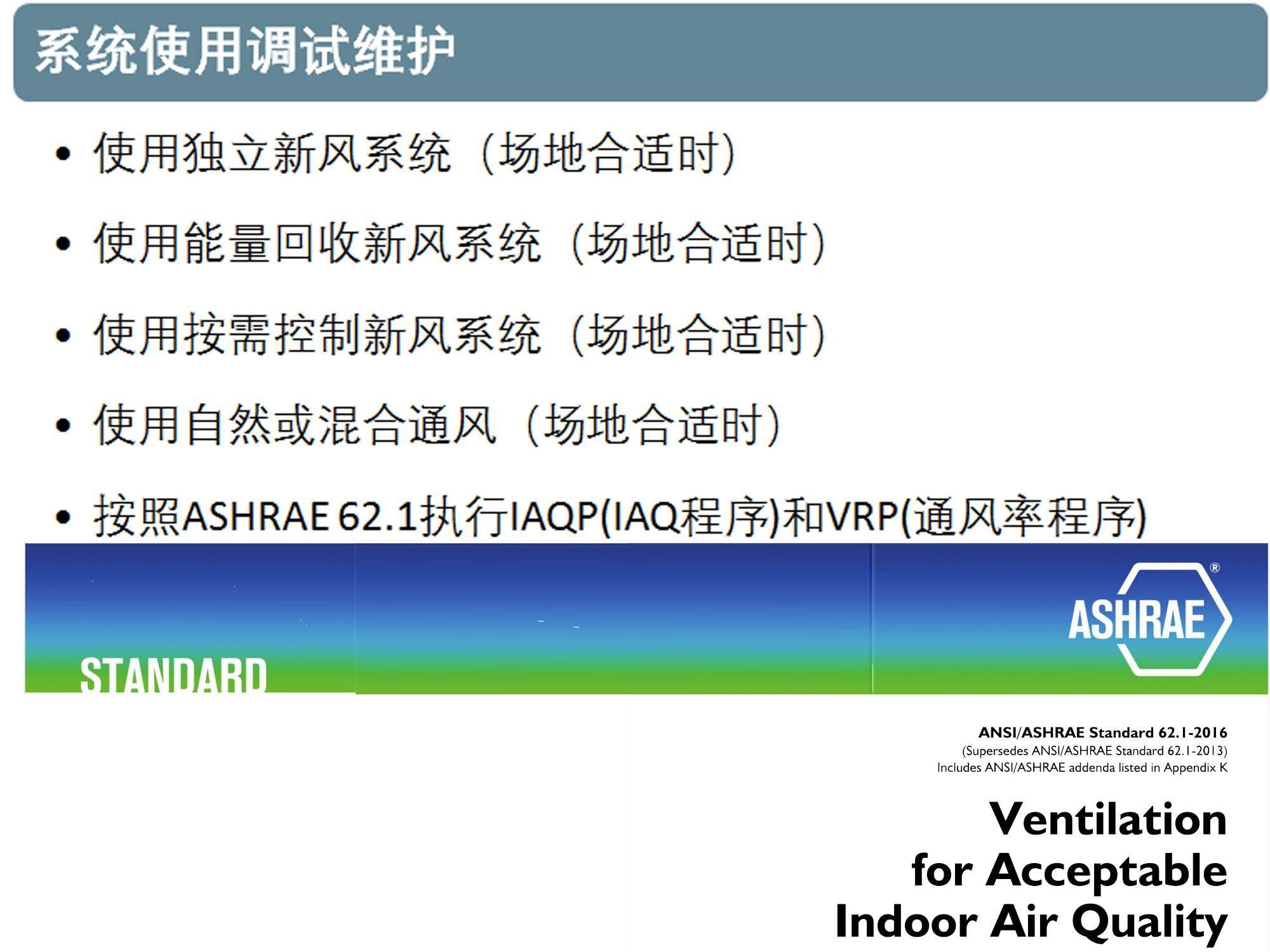 cn-20170928-applications-hvacr-indoor-air-quality02.png