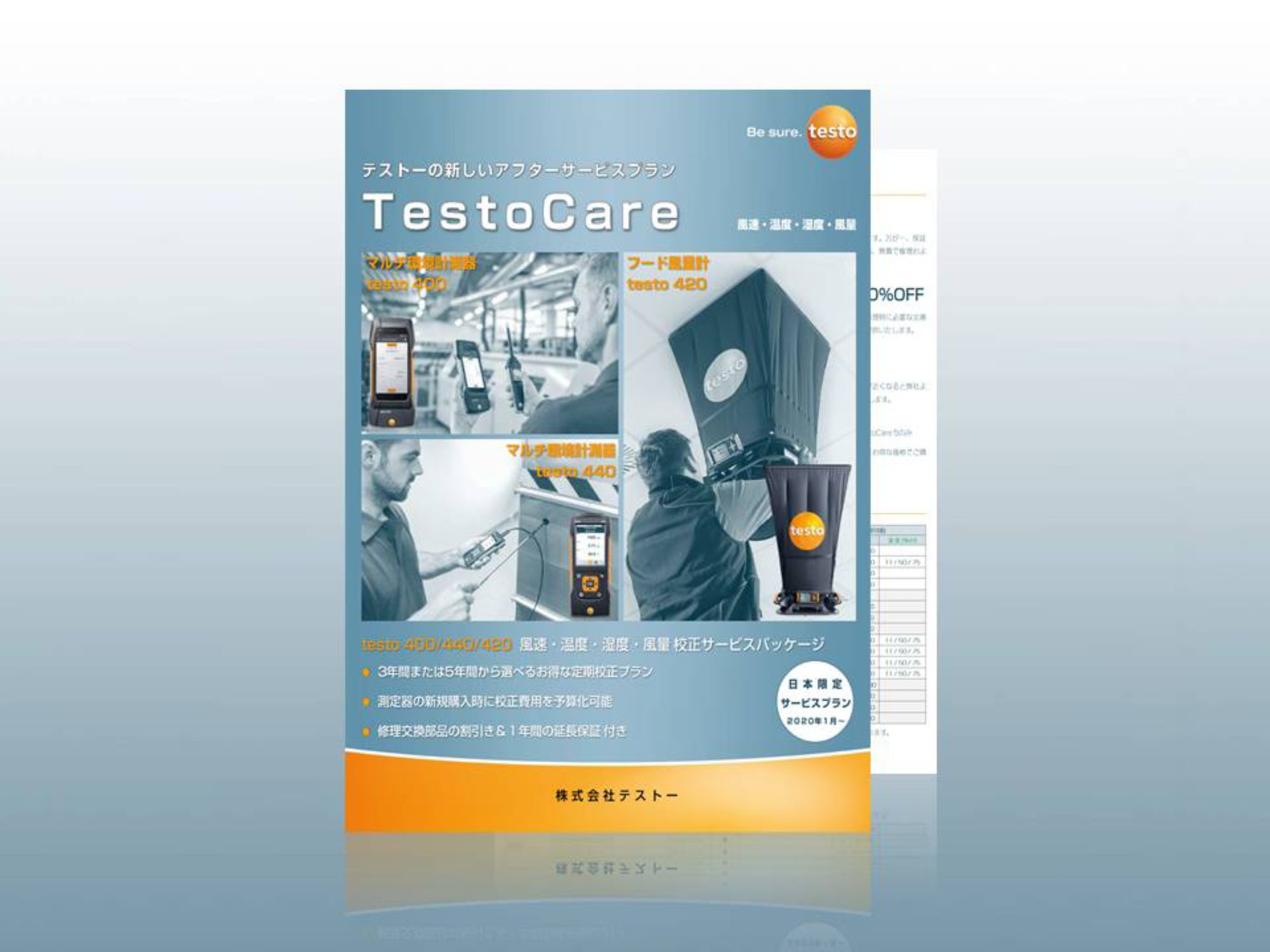 jp_TestoCare_flow_thumbnail.png