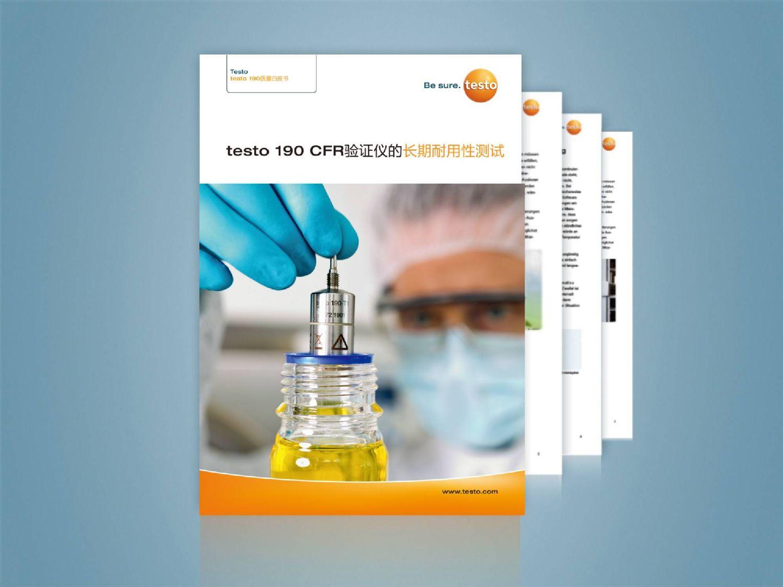 白皮书:testo 190 CFR 验证仪的长期耐用性测试