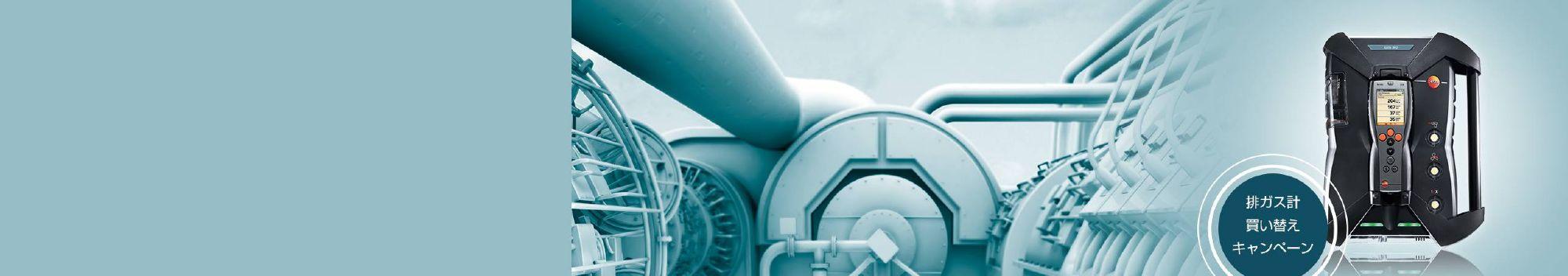 排ガス分析計</br><b>買い替え</b>キャンペーン!