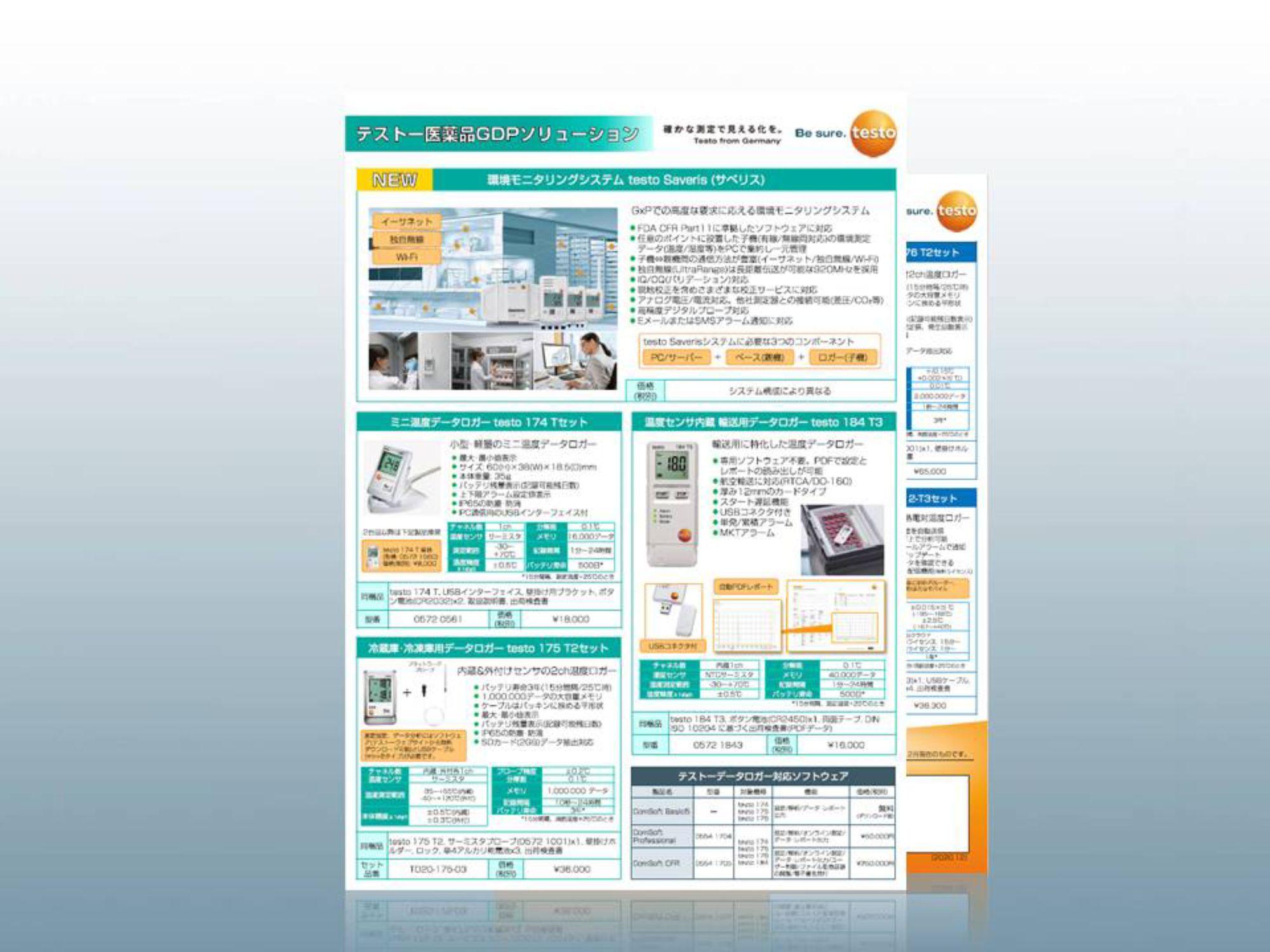jp_burochure_GDP_solution_thumbnail.png