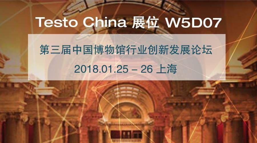 cn_20180110_Online_System_EXPO_Jan.jpg
