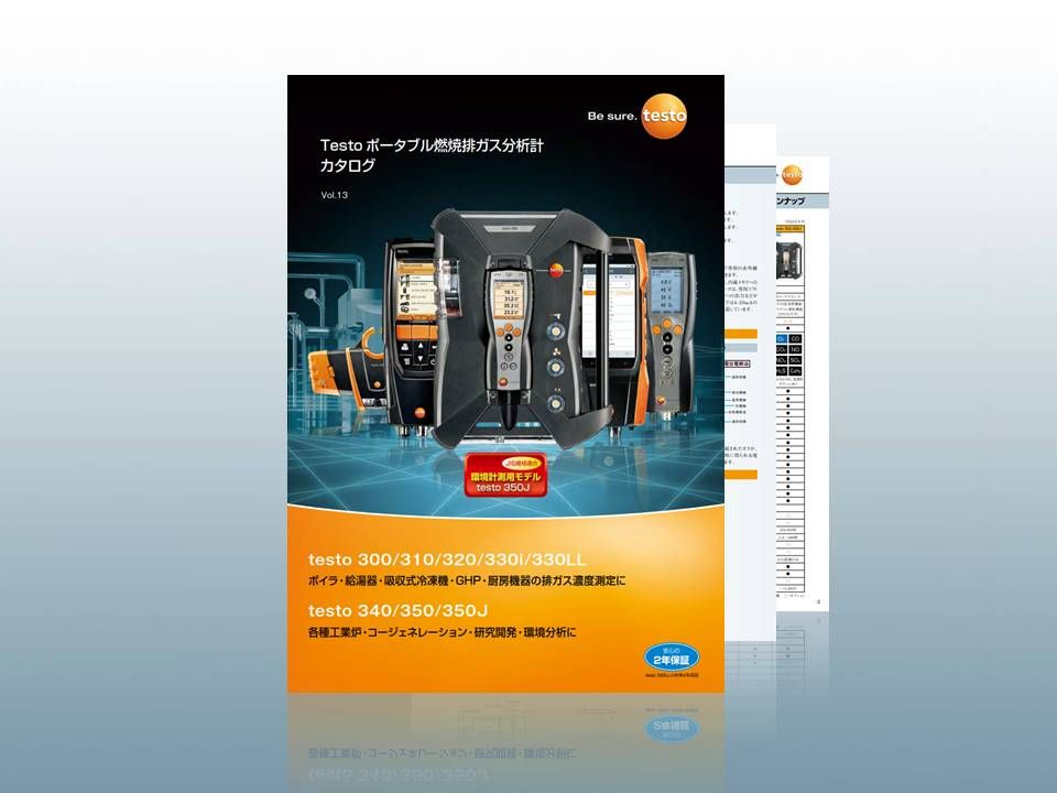 jp_catalog_flue-gas_thumnail.png