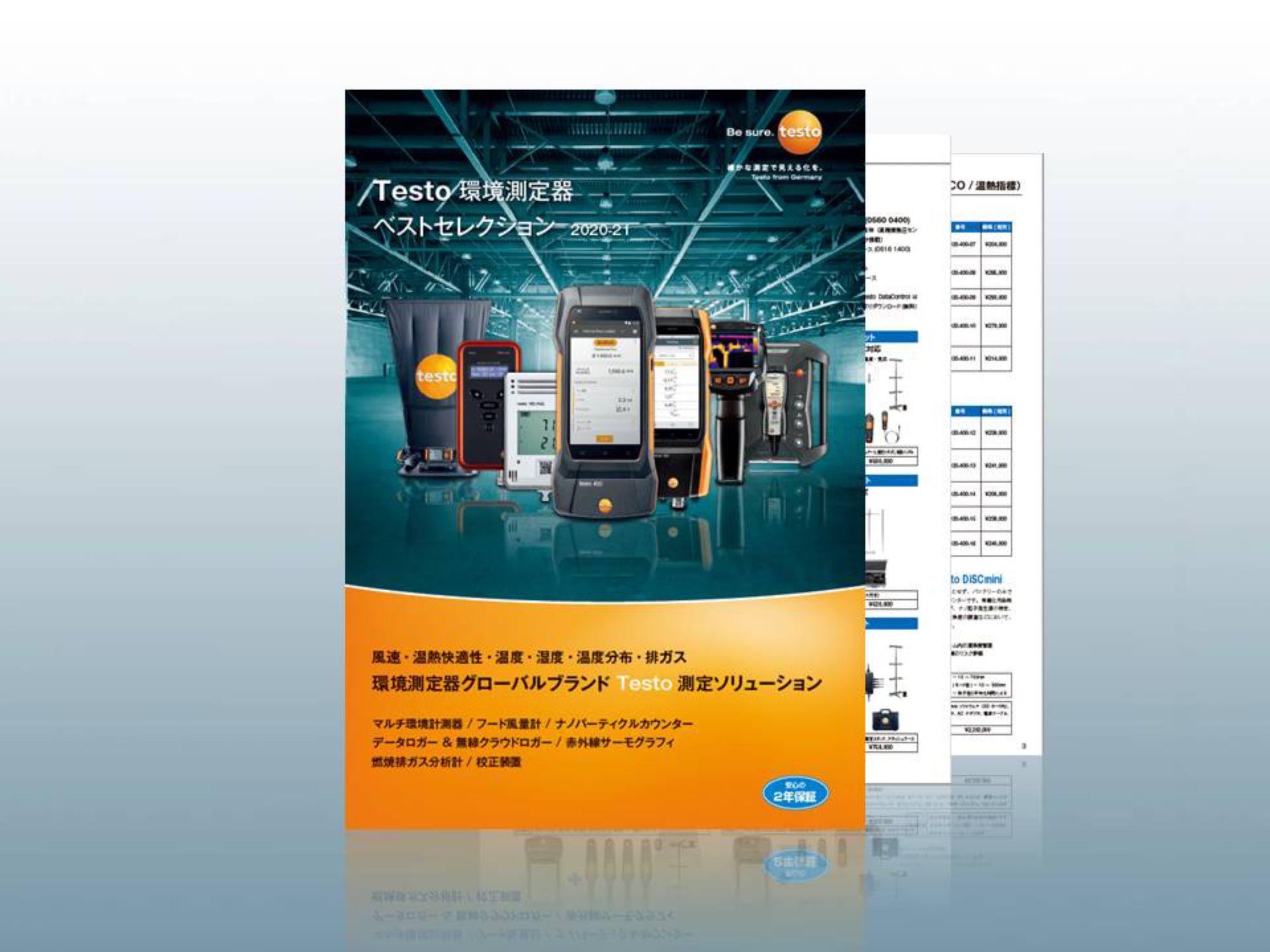 jp_brochure_testo-best-selection-thumbnail.png