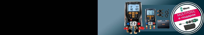 """<b>Летняя акция &laquo;Go Digital&raquo;:<br /></b>купите testo 550 / 557 и получите ценный подарок<b><br type=""""_moz"""" /></b>"""