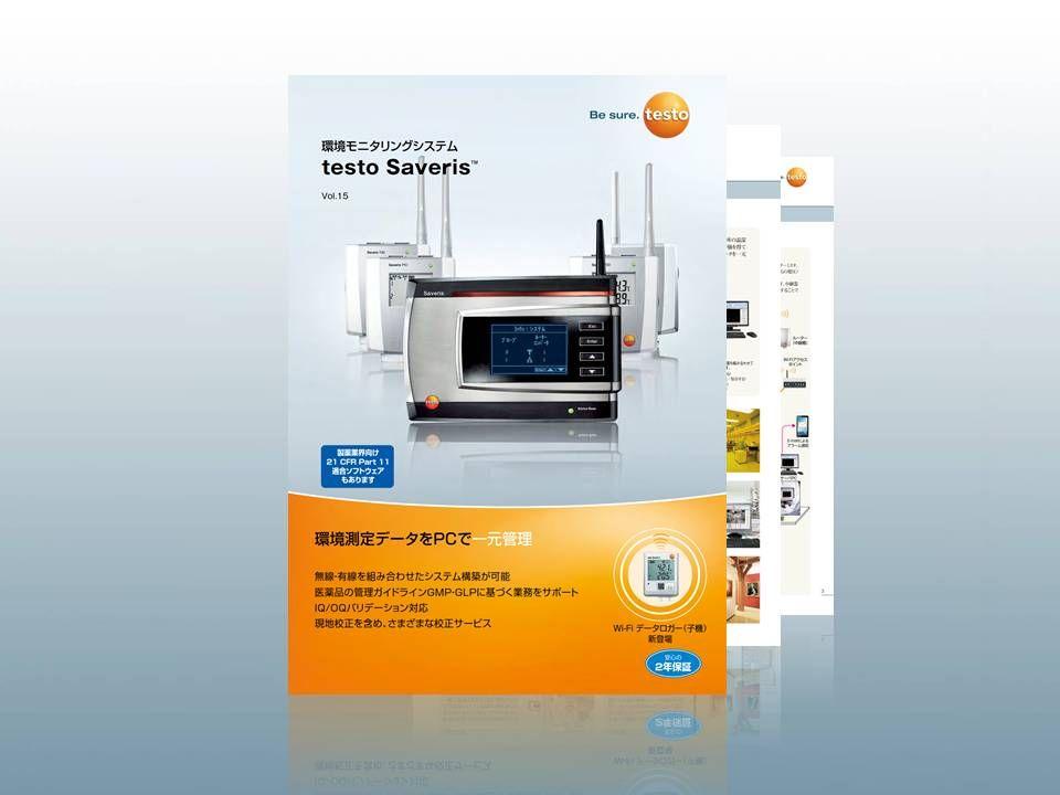 jp_catalog_saveris_thumnail.png