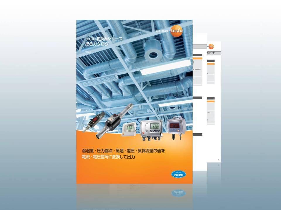 jp_catalog_converter_thumnail.png