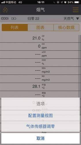 CN_20181229_Hvacr_flue-gas-analyzer-30.jpg