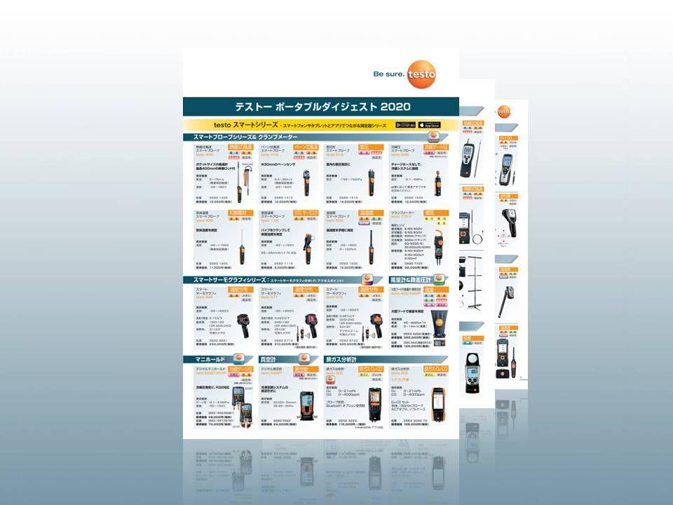jp_catalog_portable_thumnail.png