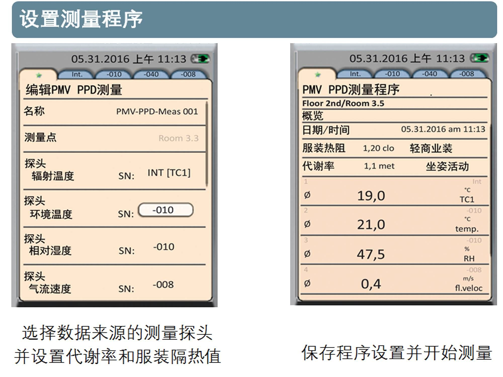 cn_applications_hvacr_indoor_air_and_comfort_PMV_PPD-05.png