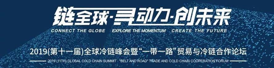 """全球冷链峰会暨""""一带一路""""贸易与冷链合作论坛"""