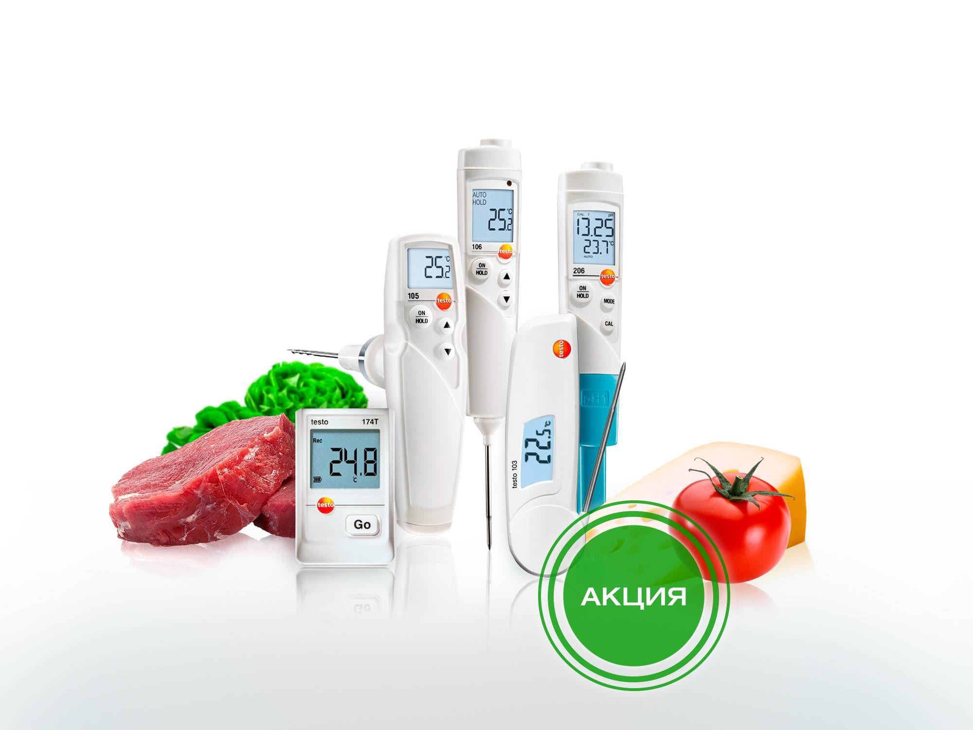 Специальное предложение на измерительные приборы для пищевой отрасли