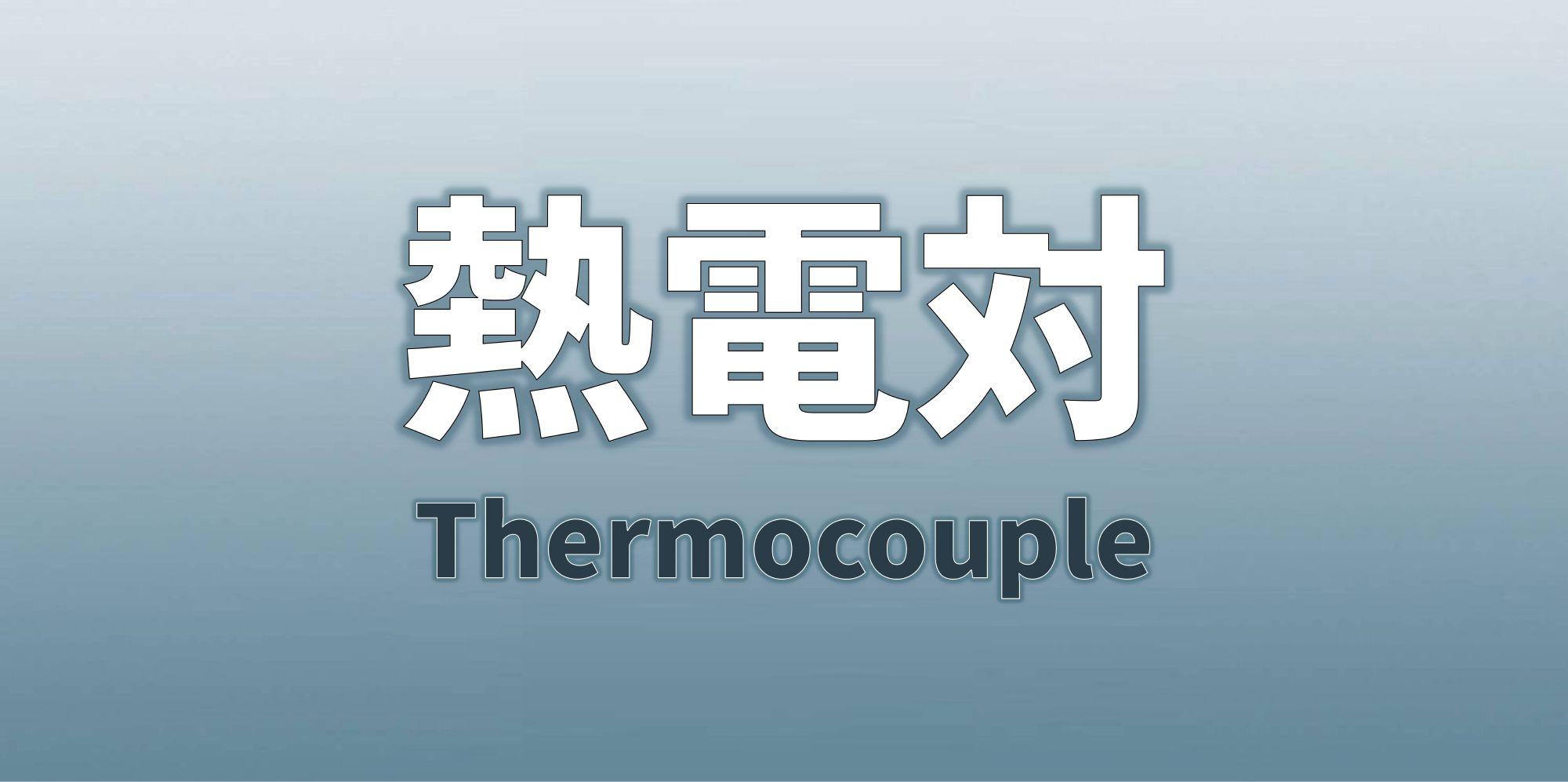 jp_thermocoulpe_thumbnail_2.jpg