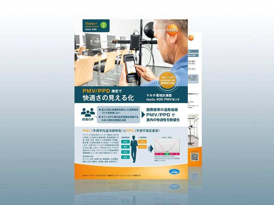 jp_testo-plus02_thumnail.png