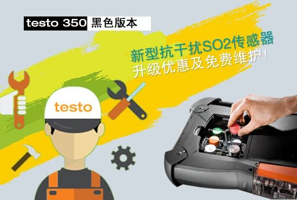 testo 350 新型抗干扰SO2传感器