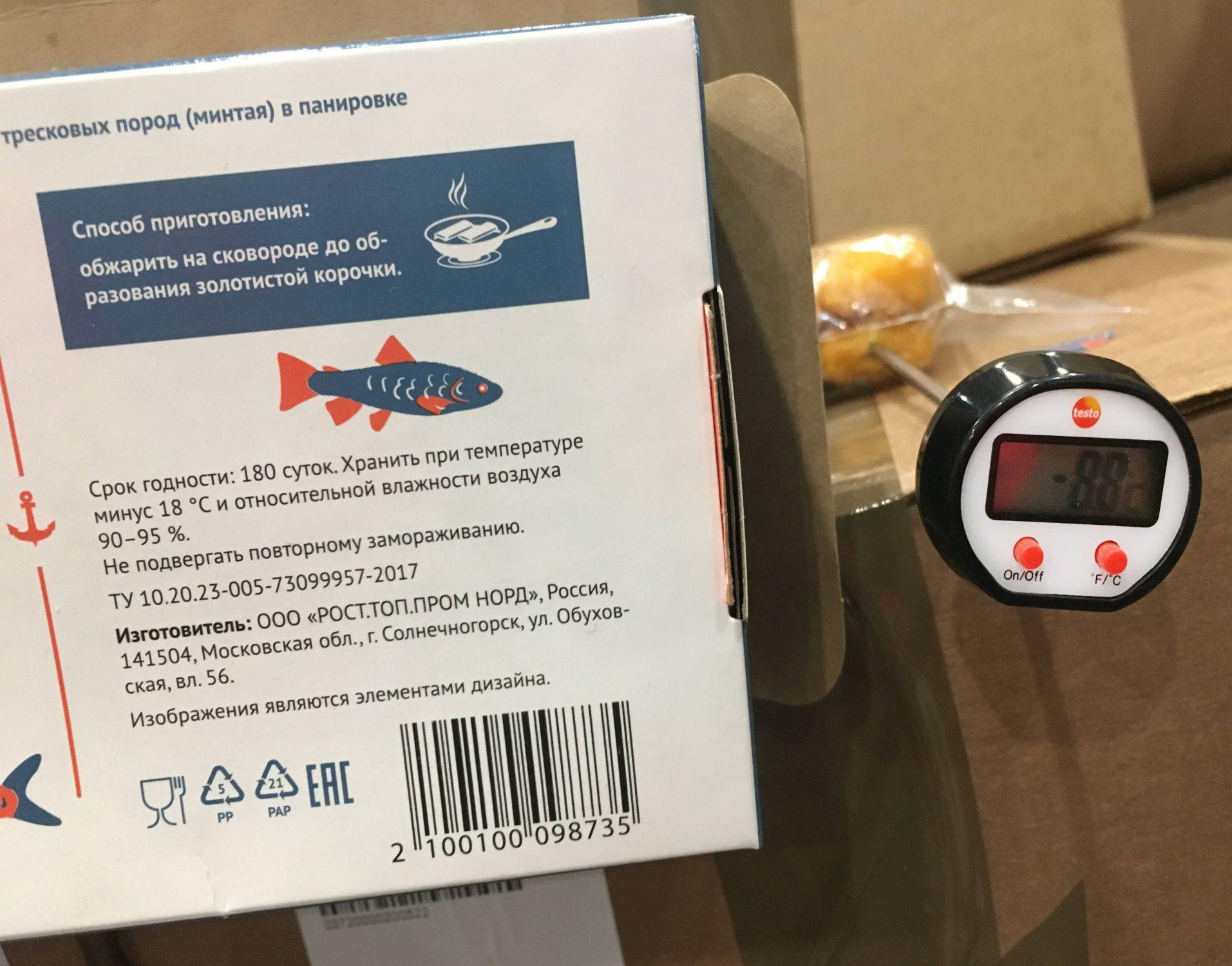 Контроль температуры рыбных полуфабрикатов с помощью мини-термометра Testo