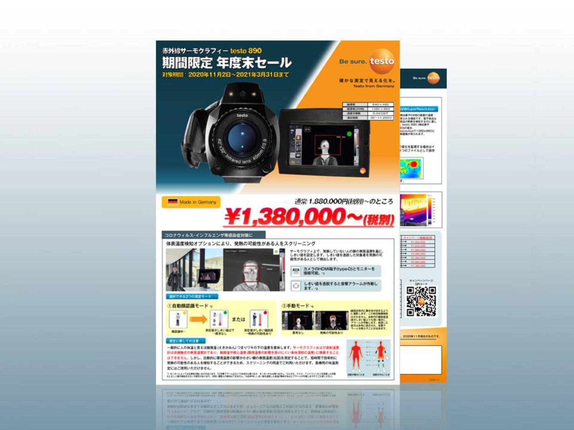 jp_catalog_testo-890_campaign_thumbnail.png