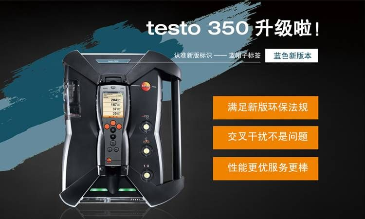testo 350 蓝色新版本