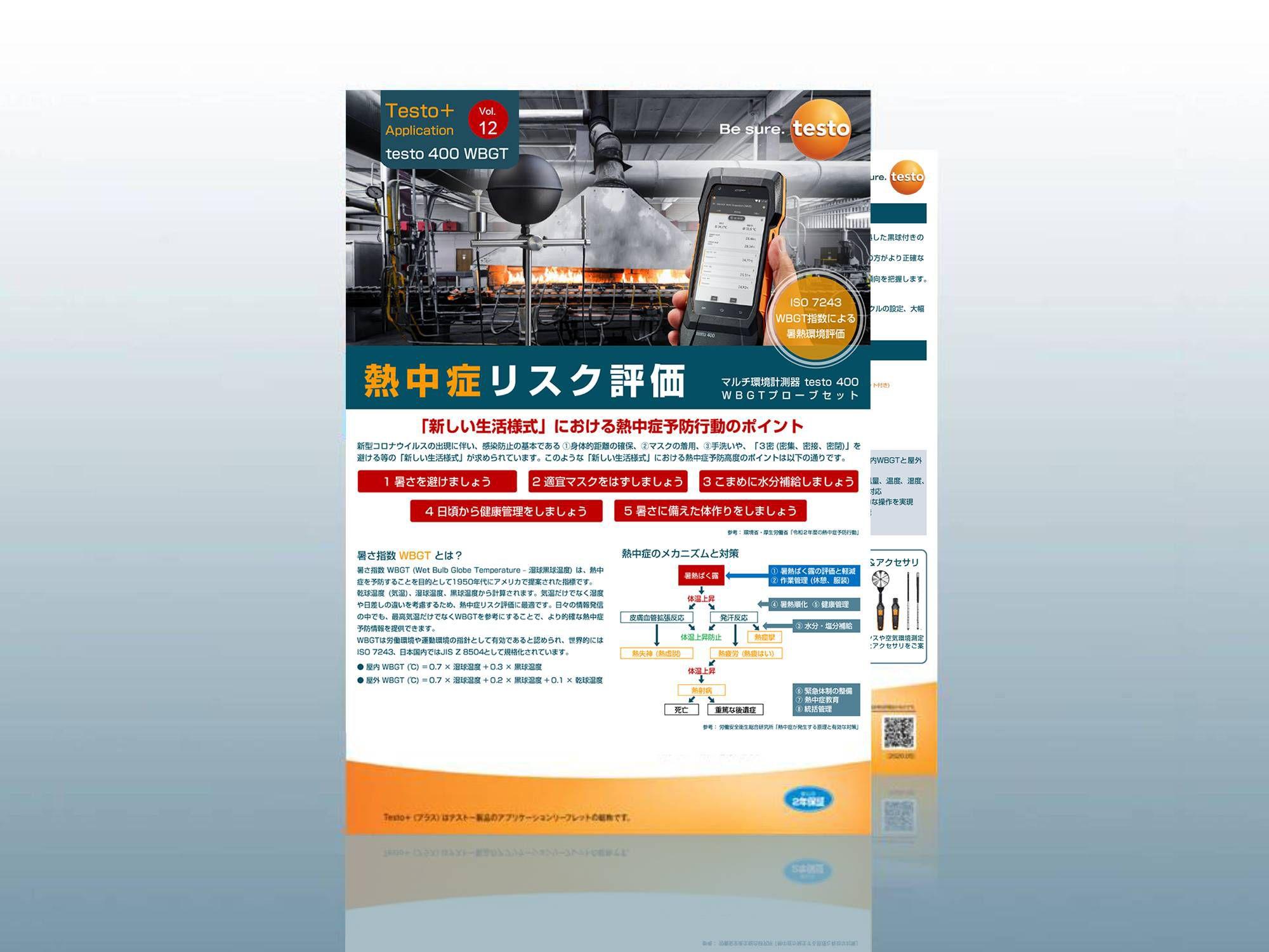 jp_testo-plus12_thumbnail_im.png
