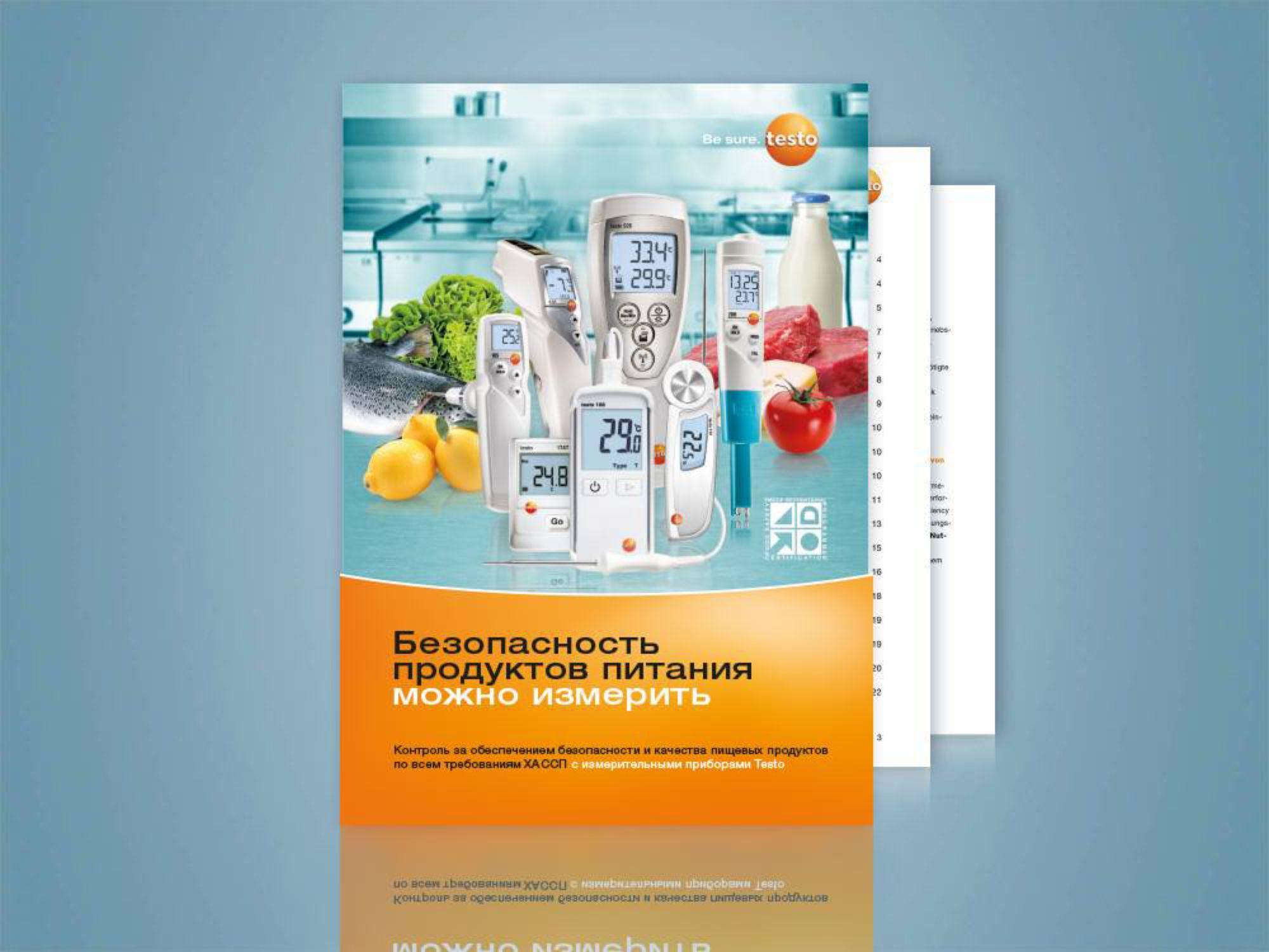 Карманное руководство по пищевой безопасности