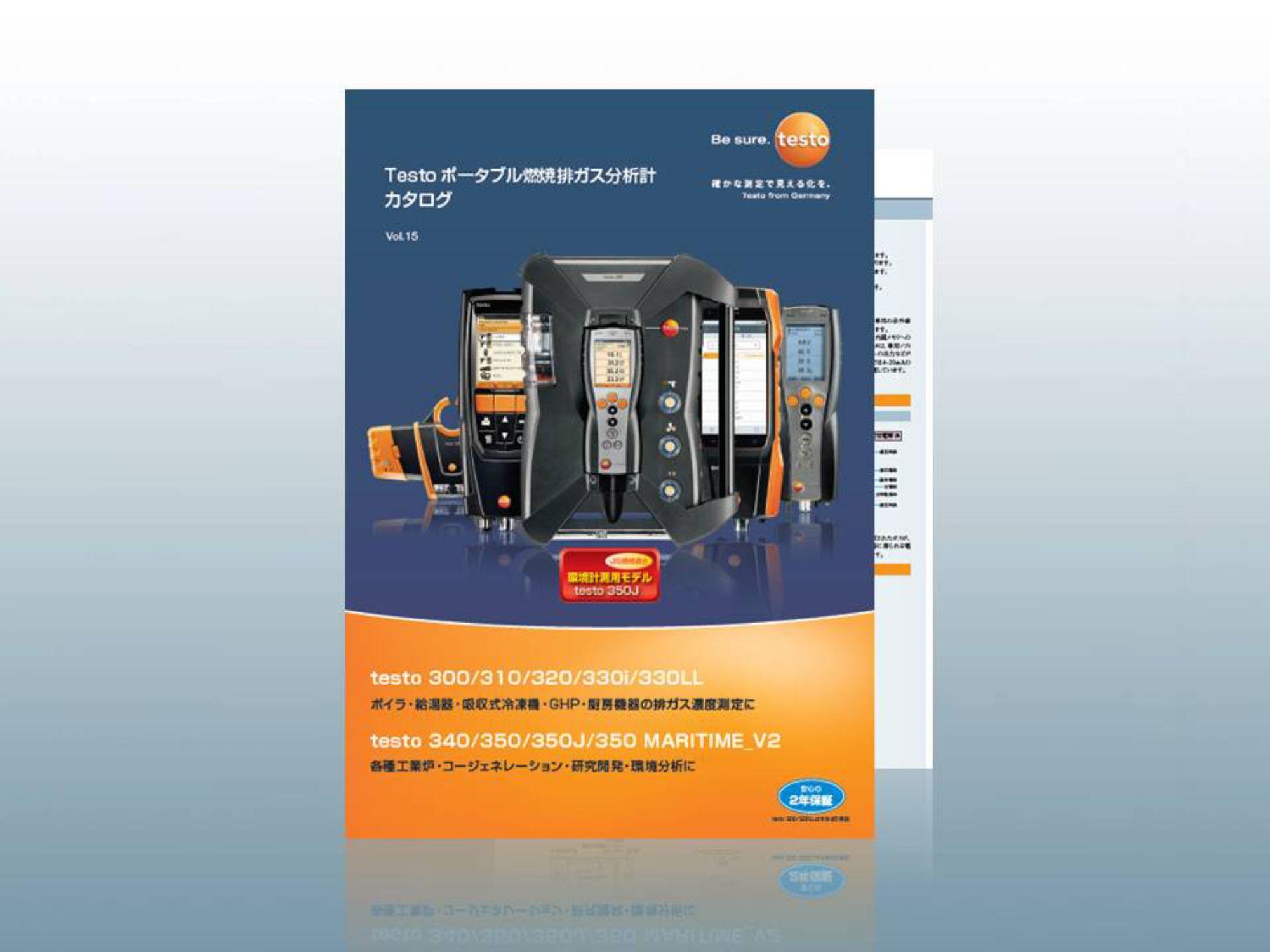 jp_catalog_flue-gas_2021_thumbnail.png