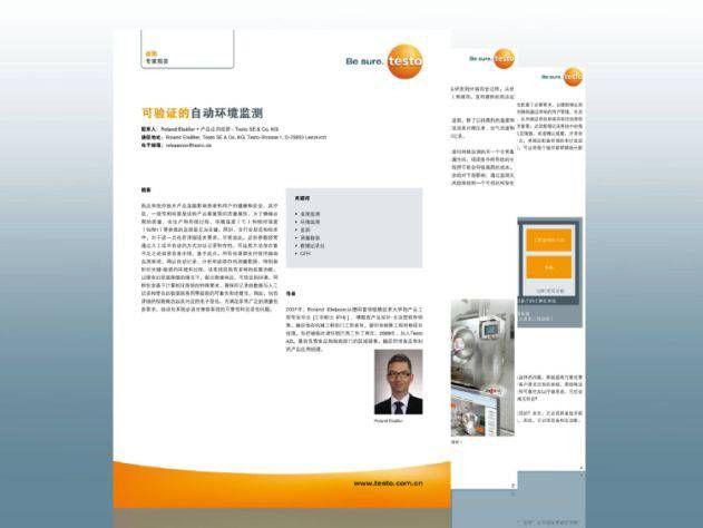 德圖可驗證的自動環境監測