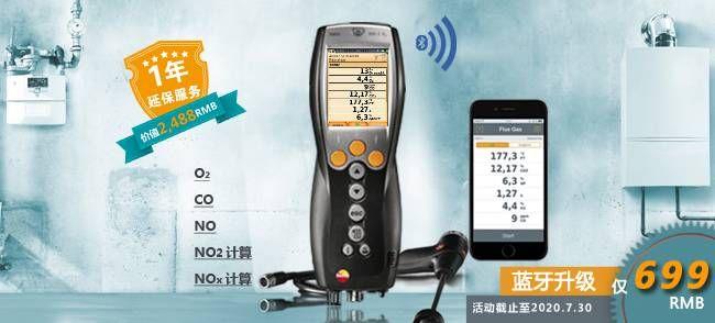 德图烟气分析仪 testo 330 LL