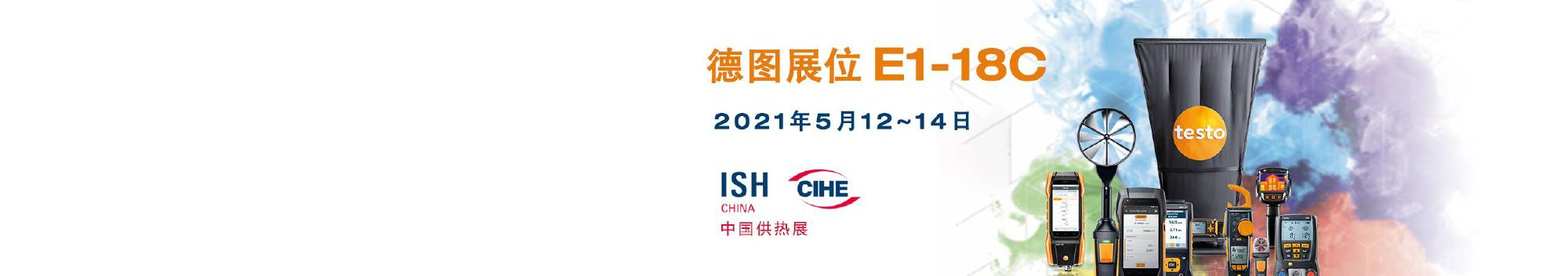 ISH China 2021 供熱展 </br><b>德圖展位 E1-18C</b> </br>歡迎您的蒞臨