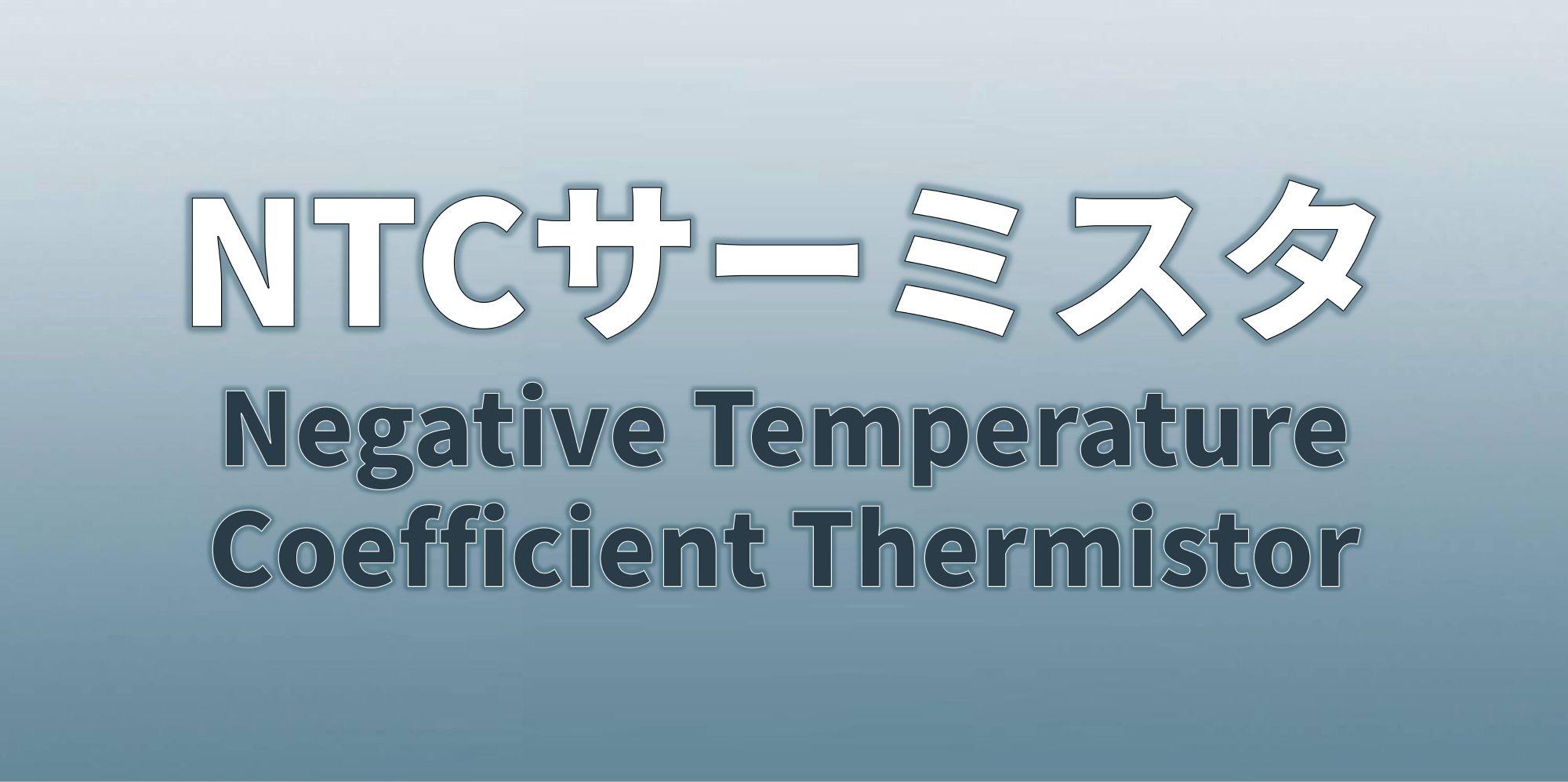 jp_NTC_Thermistor_thumbnail_2.jpg