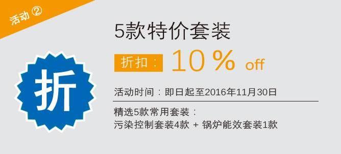 cn_company_news_2016_t350_superlow_dazhe.jpg