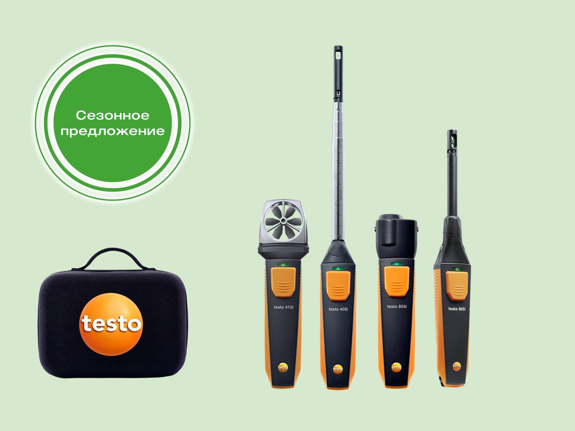 testo 417 funnel kit