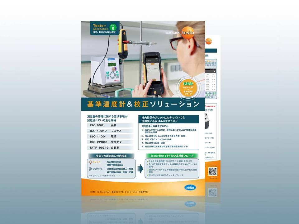 jp_testo-plus06_thumnail.png