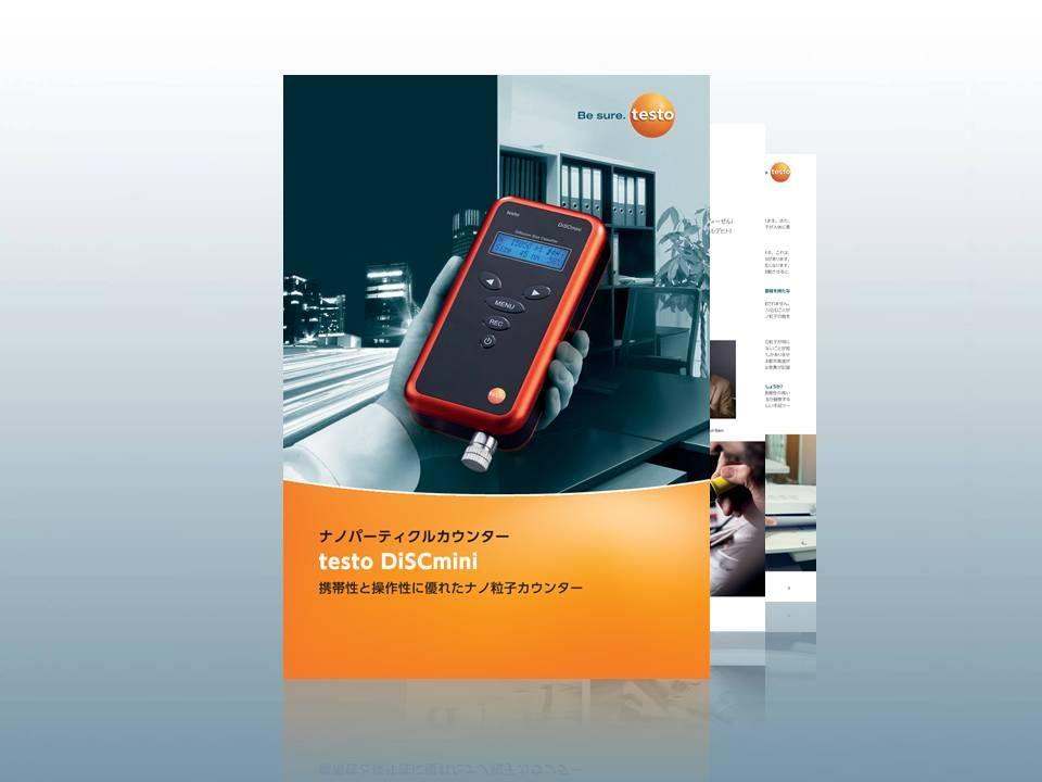 testo DiSC mini カタログ