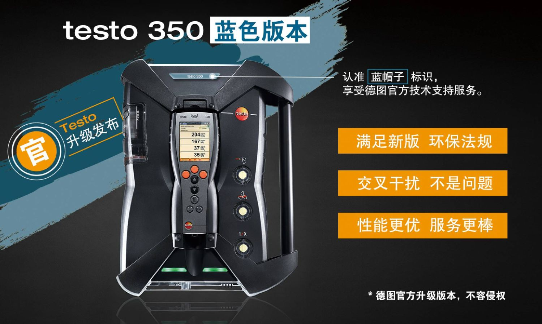 testo 350 烟气分析仪蓝色版本