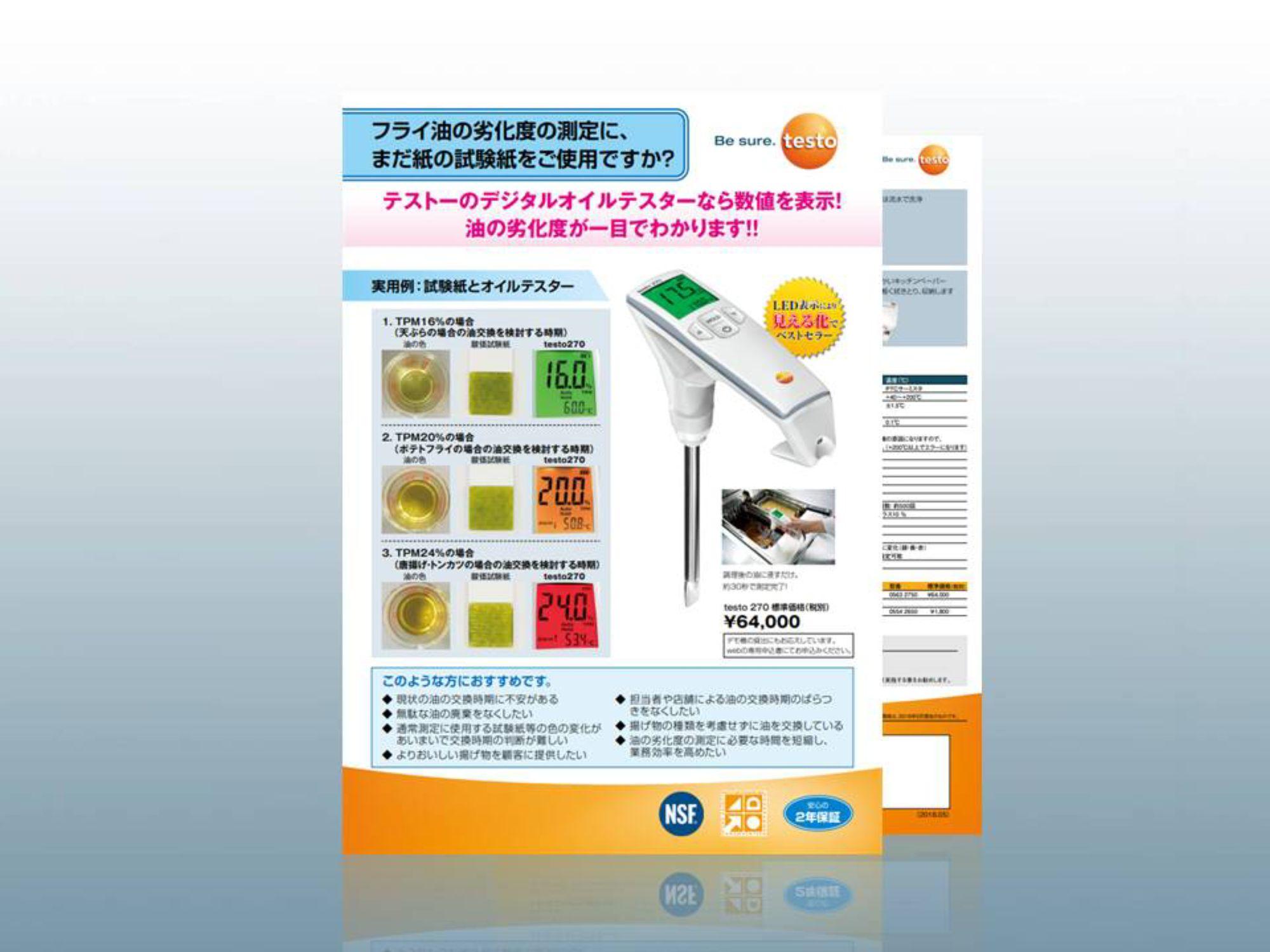 jp_testo-270_thumbnail.png