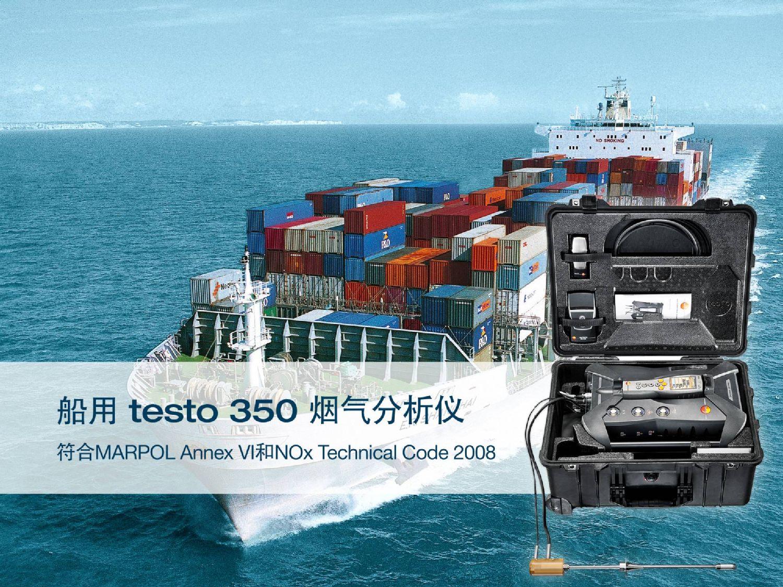 便携式船用柴油发动机废气排放分析仪 船用 testo 350