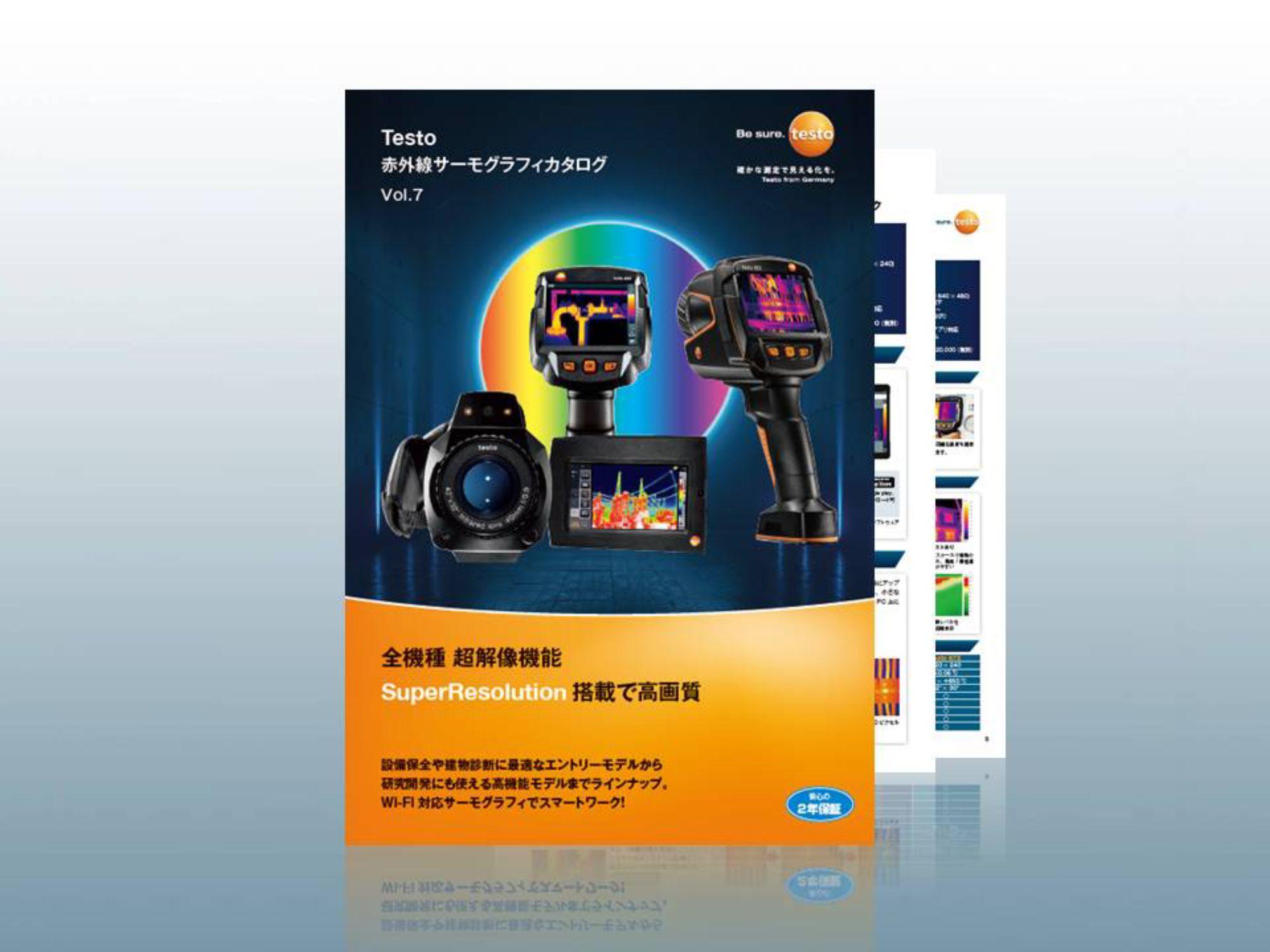 jp_catalog_thermography_thumbnail.png