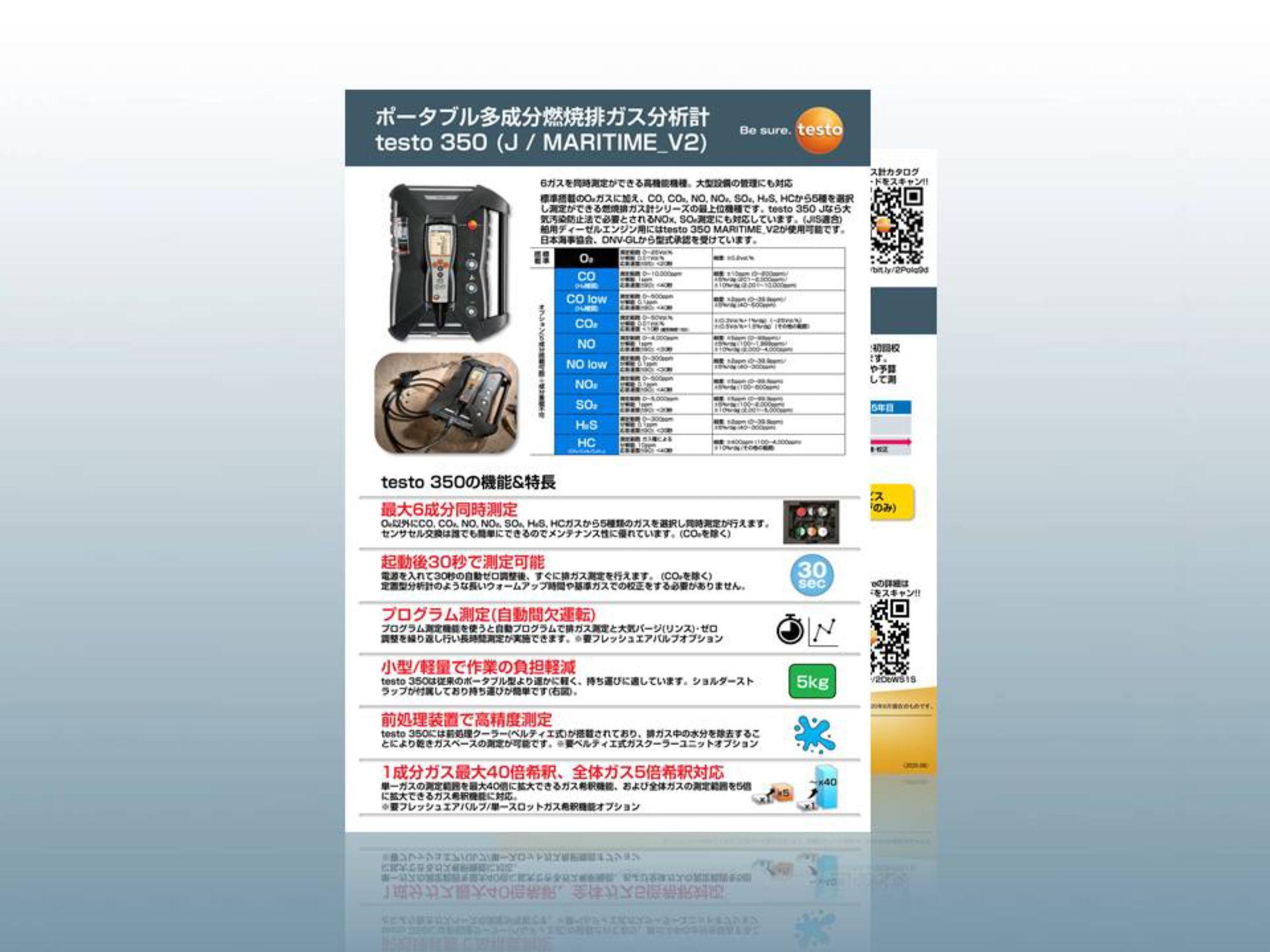 jp_TestoCare+testo350_thumbnail.png