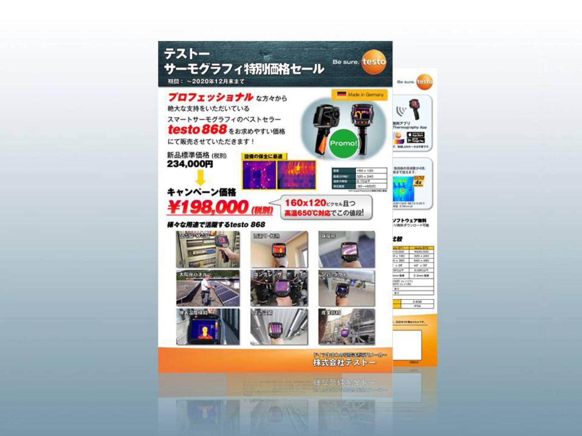 jp_testo 868promo_thumbnail.jpg