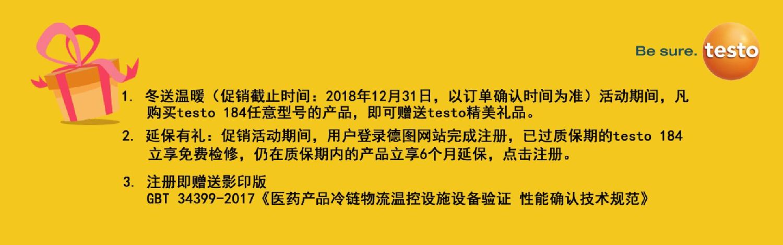 cn_sp_testo184_winter_promotion.jpg