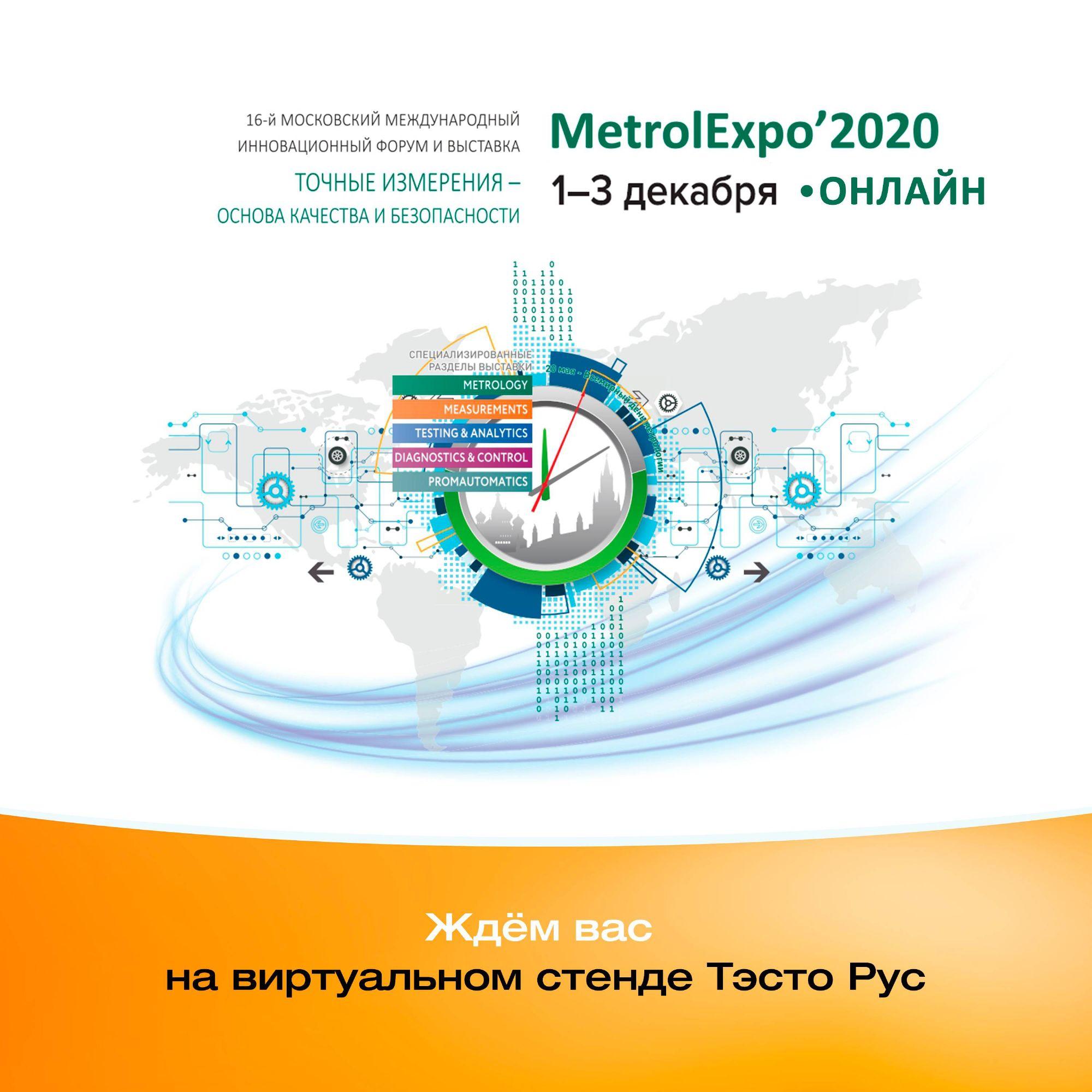 metrologiya-2020-foto-dlya-anonsa.jpg