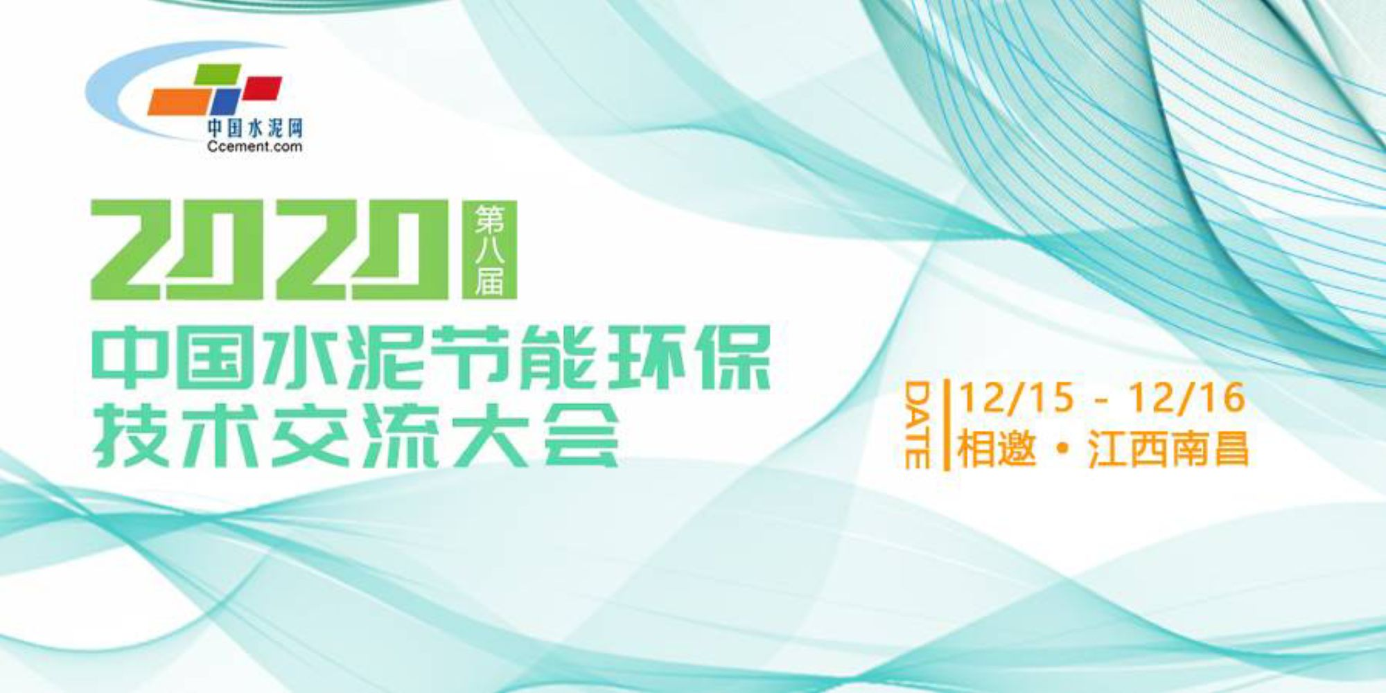 CN-8thCementConference-invite-900x450.jpg