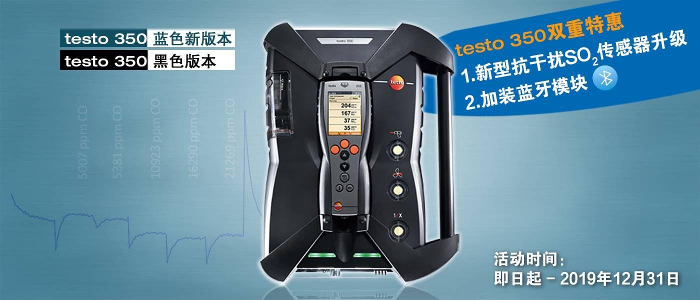 黑色版testo 350 烟气分析仪 升级抗干扰SO2传感器