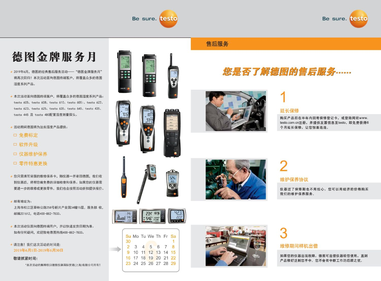 CN_20190527_HVACR_service_June-V2.jpg
