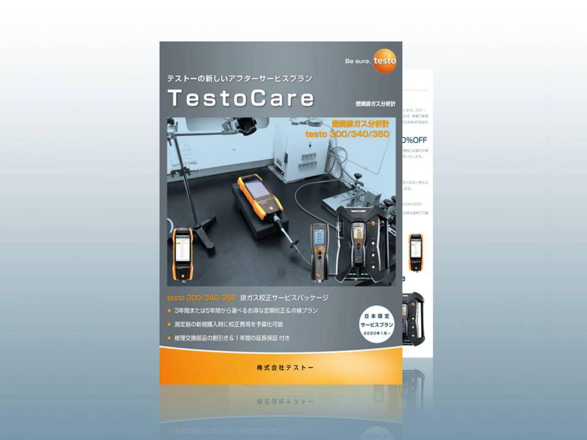 jp_TestoCare_fluegas_thumbnail.png