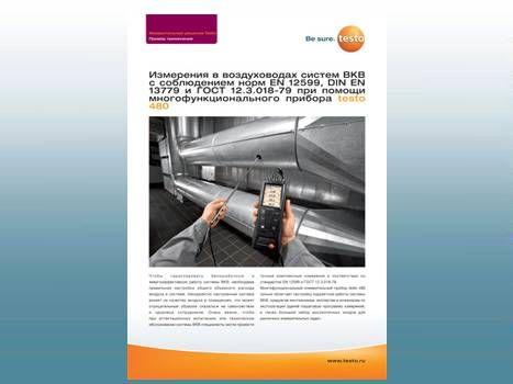 Измерительные решения Testo: Измерения в воздуховодах систем ВКВ